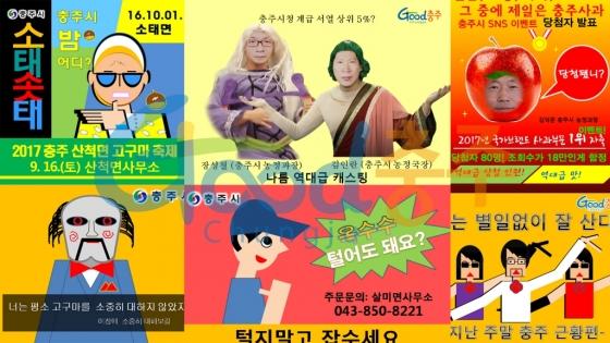 조남식 주무관이 한땀 한땀 세모와 네모와 동그라미를 포개어 낳은 아이들. /사진=충주시 페이스북