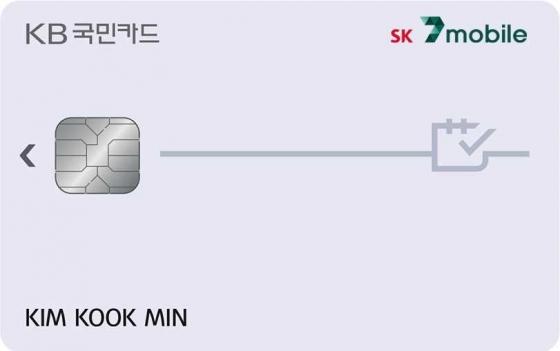 KB국민카드, 알뜰폰 요금 할인주는 'SK세븐모바일 카드' 출시