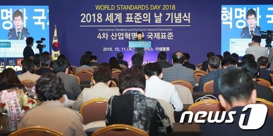 [사진]2018 세계 표준의 날 기념식