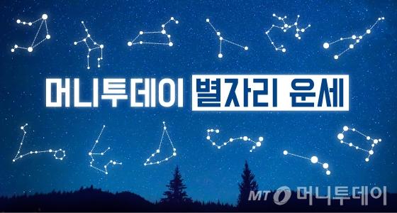 10월 13일(토) 미리보는 내일의 별자리운세