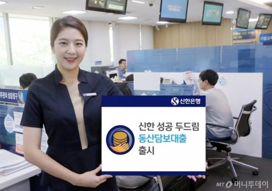 신한은행, '성공 두드림 동산담보대출' 출시 50일만에 100억 돌파
