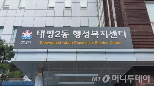 성남시 50개 동 모두 '행정복지센터'로 명칭 변경