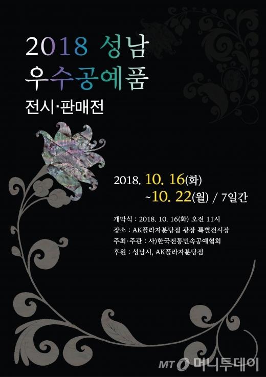 성남시 우수공예품展 16일 개막