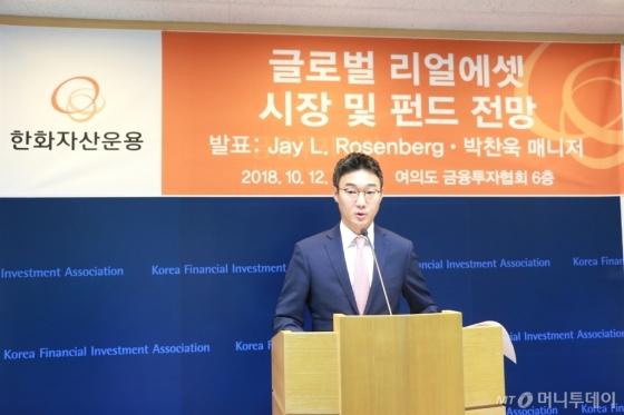박찬욱 한화자산운용 매니저가 12일 금융투자협회에서 개최된 기자간담회에서 한화글로벌리얼에셋펀드에 대해 설명하고 있다.<br />