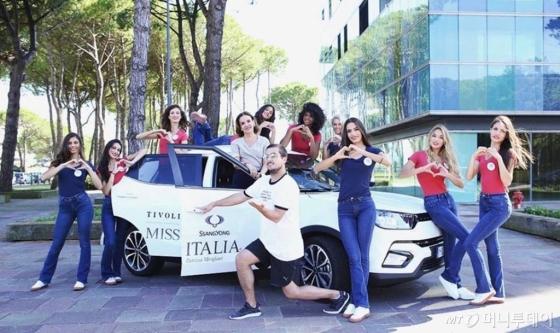 지난달 '2018 미스 이탈리아 대회' 본선 진출자들과 대회 진행자가 대회 공식차량으로 제공된 쌍용자동차 '티볼리'를 배경으로 촬영하는 모습./사진제공=쌍용자동차