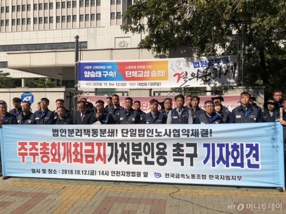 한국GM 노조가 연구개발 법인 분리 관련 주주총회 개최 금지를 요구하는 기자회견을 12일 오후 인천지법 앞에서 하고 있다./사진제공=전국금속노동조합 한국GM지부