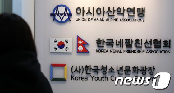 [사진]히말라야서 한국인 5명 사망...긴급 대책회의