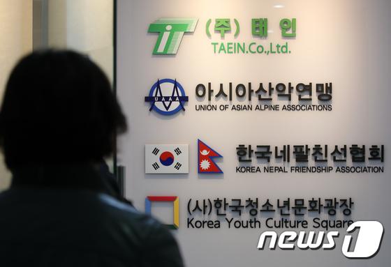 [사진]히말라야 사고 긴급 대책회의 열린 아시아산악연맹 사무실