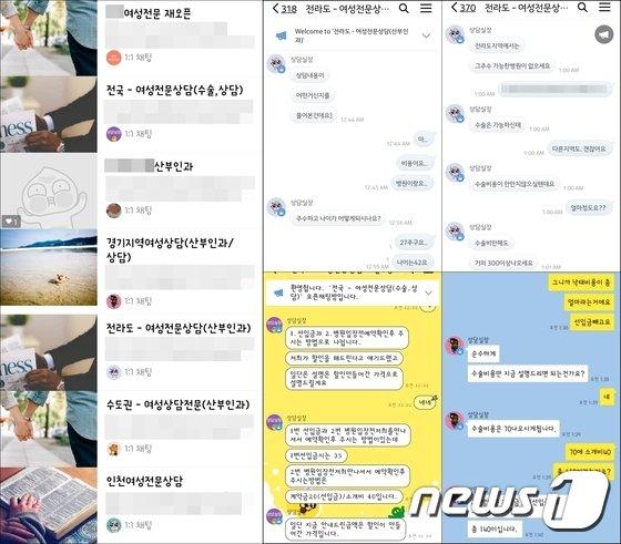 카카오톡 오픈채팅방 대화방 목록 및 대화 내역 갈무리. © News1