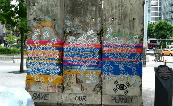 베를린장벽 훼손, 서울시 민·형사상 엄중 대응키로