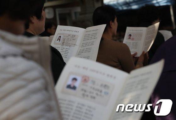 [사진]수험생 학부모들의 간절한 기도