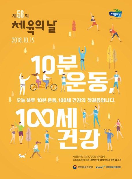 제56회 체육의 날 포스터/사진제공=문화체육관광부