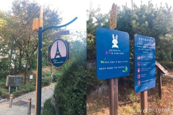 지난 17일 찾은 서울 서초구 몽마르뜨 공원(사진 왼쪽)의 모습과 공원 내 토끼 관련 표지판의 모습. /사진= 유승목 기자