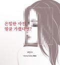 [카드뉴스] 은밀한 사진, 얼굴 가리면 '무죄'?