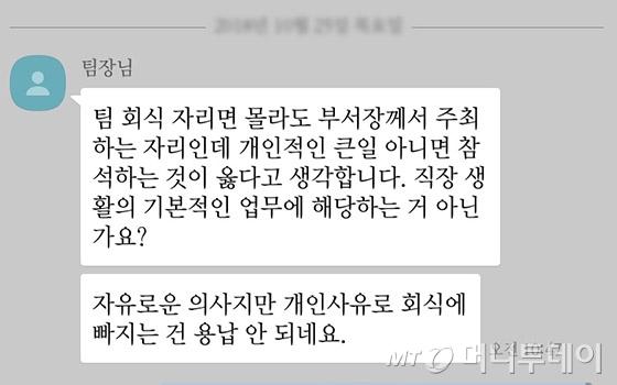 공무원 민모씨(28)가 상사에게 받은 카카오톡 메시지 재구성.