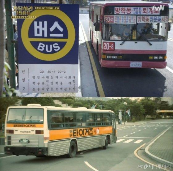 이종원씨(23)가 섭외한 tvN 드라마 '응답하라 1988'에 등장하는 버스(위쪽)와 OCN 드라마 '라이프 온 마스'의 해태 타이거즈 버스 /사진=tvN '응답하라 1988', OCN '라이프 온 마스' 캡처
