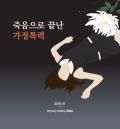 [카드뉴스] 죽음으로 끝난 가정폭력