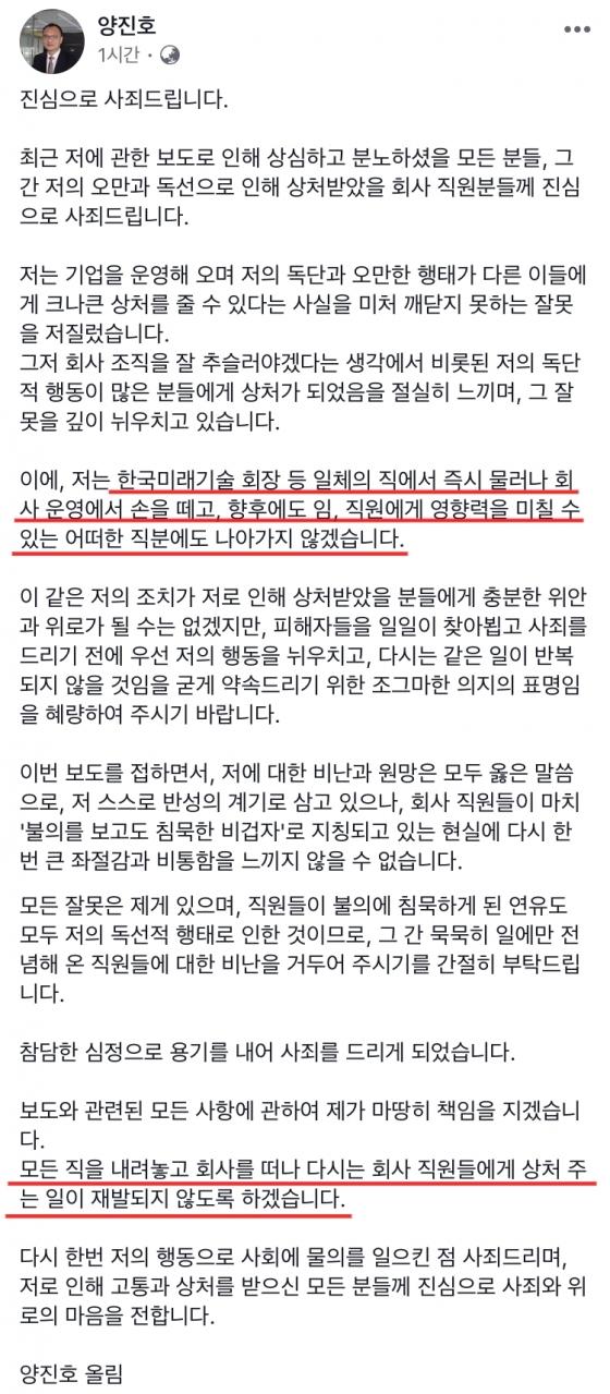 /사진=양진호 회장 SNS 캡처
