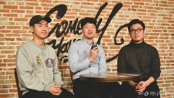 왼쪽부터 스탠드업 코미디언 김민수(27), 정재형(30), 박철현(26) /사진=이상봉 기자