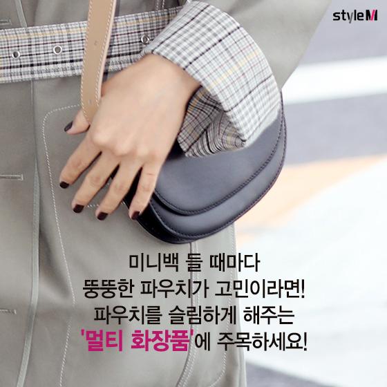 [카드뉴스] 미니백에도 '쏙'…파우치 다이어트 아이템 6
