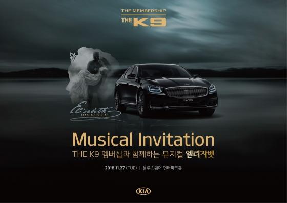 기아자동차가 오는 27일 서울 한남동 블루스퀘어 인터파크홀에서 열리는 뮤지컬 '엘리자벳' 공연에 THE K9 멤버십 고객을 초청한다고 4일 밝혔다./사진제공=기아차
