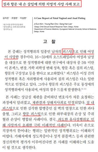 /사진=Korean Journal of Legal Medicine 게재 논문 캡처