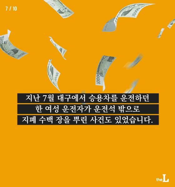 [카드뉴스] 하늘에서 5만원짜리가