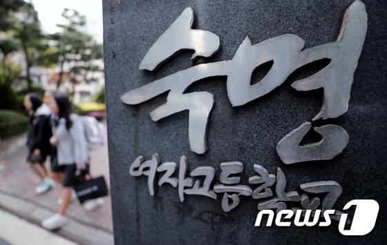 서울 강남구 남부순환로 숙명여자고등학교 정문으로 학생들이 지나는 모습. 2018.10.15/뉴스1 © News1 박정호 기자