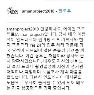 /사진= 에이맨프로젝트 공식 sns 인스타그램