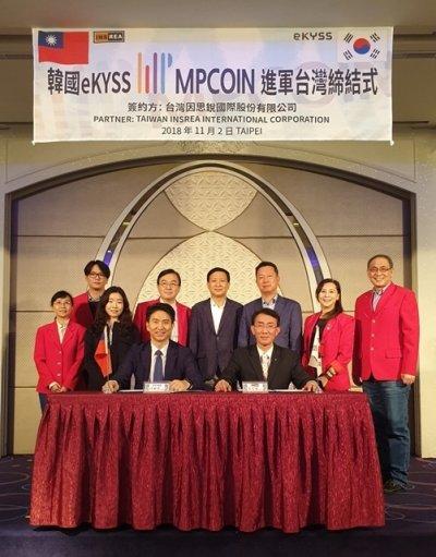 MP코인의 공동설립자 이카이스의 이현준 대표(앞줄 왼쪽)와 인스리아 이지건 회장(앞줄 오른쪽) 및 양사 임직원들/사진제공=MP코인