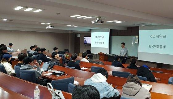 박진용 한국어음중개 홍보실장이 국민대 학생들을 대상으로 특강을 진행하고 있다/사진제공=한국어음중개