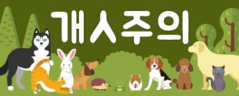 [개人주의] 강아지의 일기 '유치원 입학날'