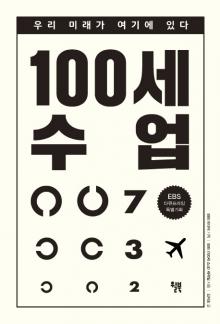 [새책] '한반도 평화 오디세이' '100세 수업' 外