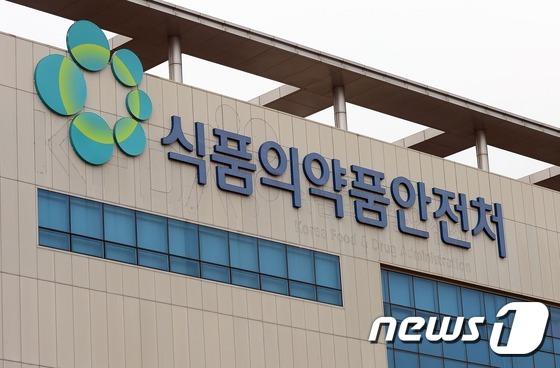 정부세종청사 식품의약품안전처 전경. /사진제공=뉴스1