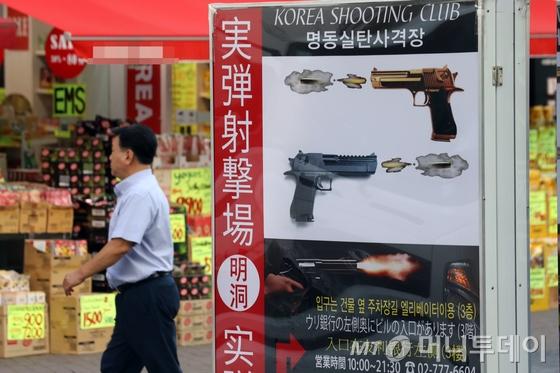 서울 중구 명동 실탄사격장 앞에 간판이 놓여져 있다.  /사진=뉴스1