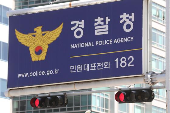 서울 서대문구 미근동 경찰청 앞. /사진=뉴스1