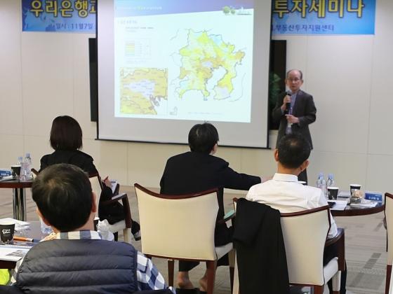 박석훈 KIA트러스트 고문이 세미나 참석자들에게 일본 부동산 투자에 대해 강의하고 있다. / 사진제공=우리은행