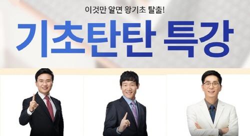 에듀윌 공인중개사, '학개론·민법·공법' 기초탄탄 특강 무료