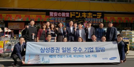 삼성증권, 日에 '글로벌 PB 연구단' 파견