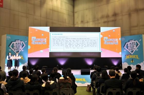 중소벤처기업부와 벤처기업협회가 9일 일산 킨텍스에서 'YES리더 기업가정신 대회'를 개최했다./사진제공=벤처기업협회