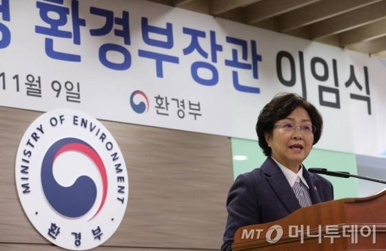 김은경 환경부 장관이 9일 오후 정부세종청사에서 열린 이임식에서 이임사를 하고 있다. /사진=뉴시스