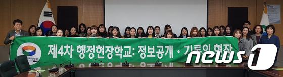 [사진]'제4차 행정현장학교: 정보공개?기록의 현장 행사