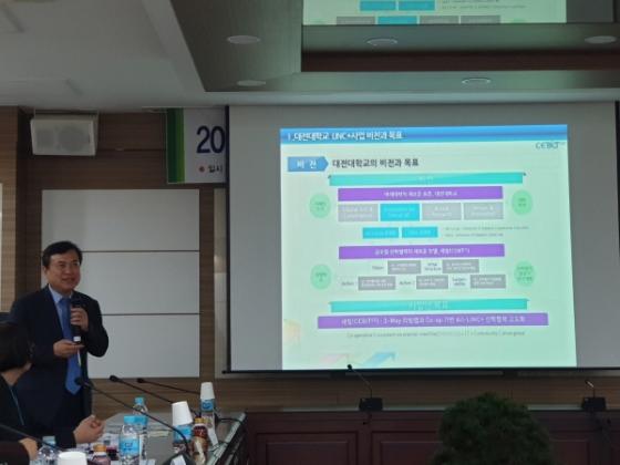 대전대  LINC+사업단, 권역별 우수사례 발표회 참석