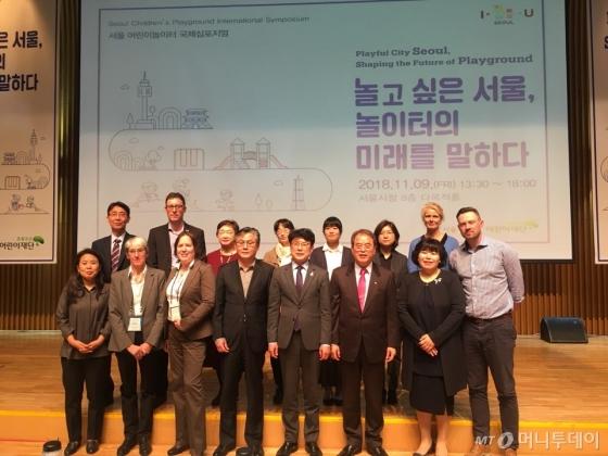 9일 오후 서울시청에서 열린 '서울 어린이놀이터 국제심포지엄'에 참여한 전문가들과 심포지엄 관계자들 /사진=서민선 인턴기자