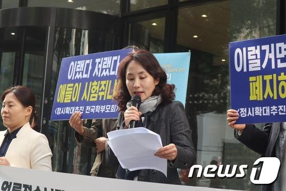 박소영 정시확대추진학부모모임 대표 겸 교육바로세우기운동본부 대표. © News1