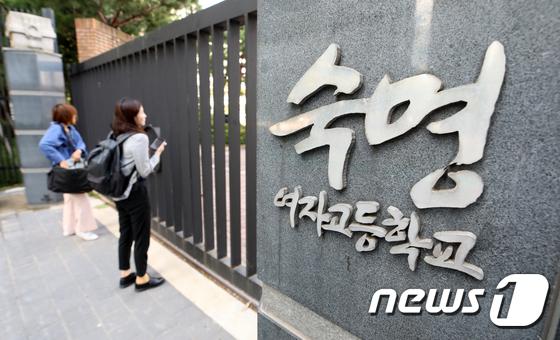 지난 9월5일 서울 강남구 숙명여고에서 경찰이 시험문제 유출 의혹과 관련해 압수수색에 들어간 가운데 정문에서 취재진이 대기하고 있다.. 2018.9.5/뉴스1 © News1 구윤성 기자