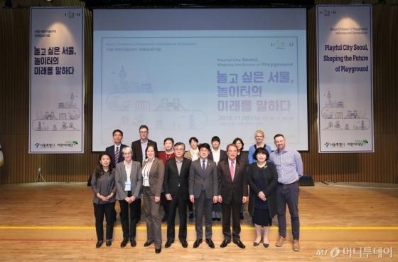서울 어린이놀이터 국제심포지엄에서 참가자들이 기념 사진을 찍고 있다. 사진제공=서울시
