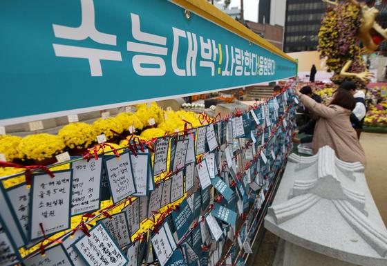 2019학년도 대학수학능력시험을 나흘 앞둔 11일 오후 서울 종로구 조계사에서 수험생 가족들이 수능대박을 기원하는 메시지를 매달고 있다./사진=뉴스1