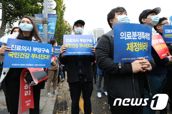 [사진]'진료의사 부당구속, 국민건강 무너진다'