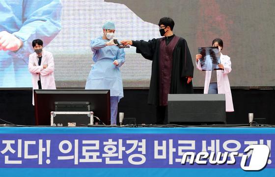 [사진]'의료환경 바로세우자'